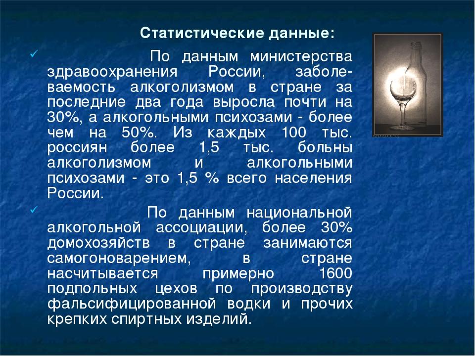Статистические данные: По данным министерства здравоохранения России, заболе-...