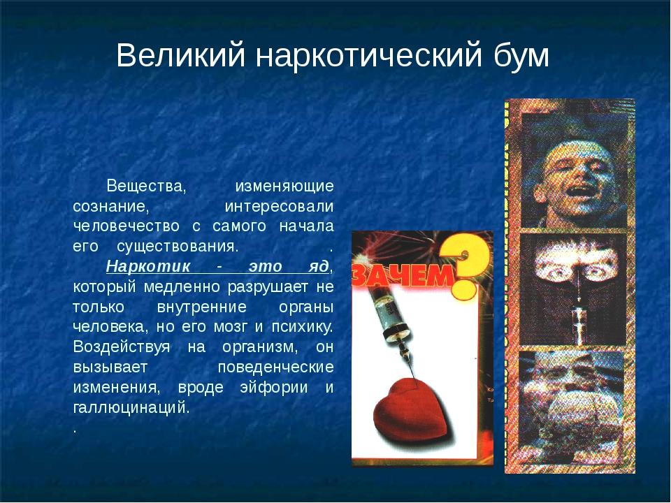 Вещества, изменяющие сознание, интересовали человечество с самого начала ег...