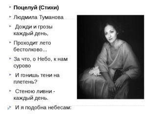 Поцелуй (Стихи) Людмила Туманова Дожди и грозы каждый день, Проходит лето бе
