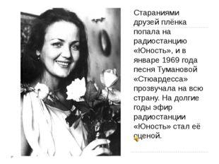 Стараниями друзей плёнка попала на радиостанцию «Юность», и в январе 1969 го