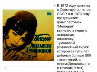 В 1972 году принята в Союз журналистов СССР, а в 1973 году предприятие грамп
