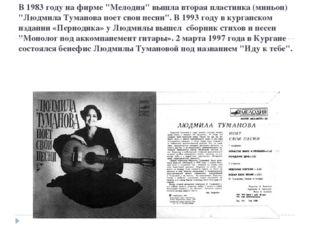 """В 1983 году на фирме """"Мелодия"""" вышла вторая пластинка (миньон) """"Людмила Туман"""