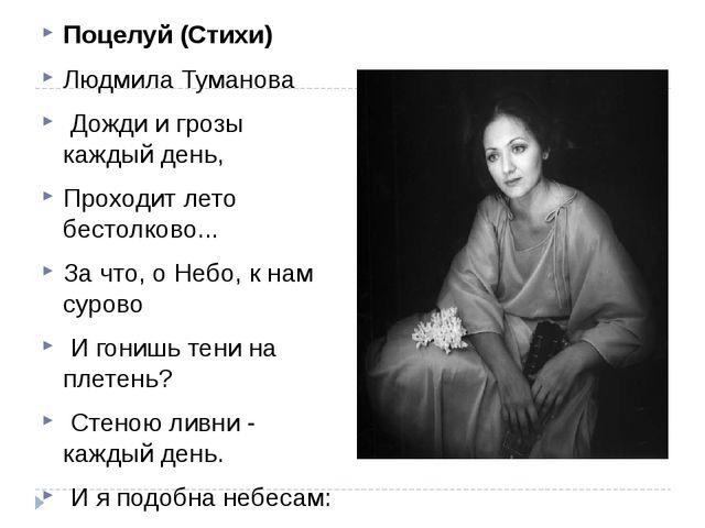 Поцелуй (Стихи) Людмила Туманова Дожди и грозы каждый день, Проходит лето бе...