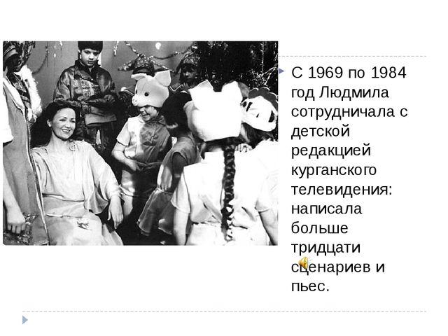 С 1969 по 1984 год Людмила сотрудничала с детской редакцией курганского теле...