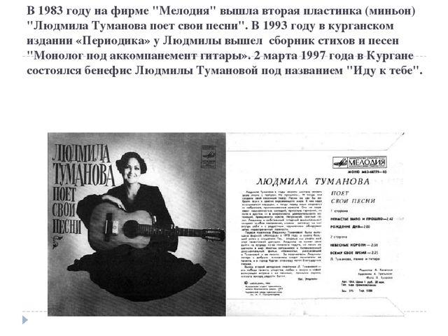 """В 1983 году на фирме """"Мелодия"""" вышла вторая пластинка (миньон) """"Людмила Туман..."""