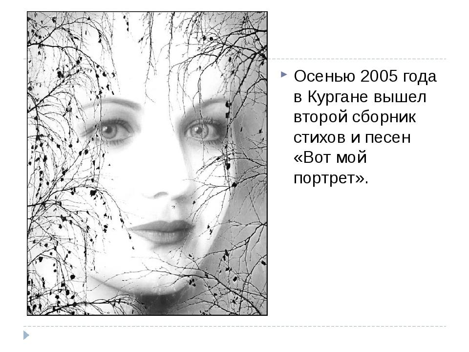 Осенью 2005 года в Кургане вышел второй сборник стихов и песен «Вот мой порт...