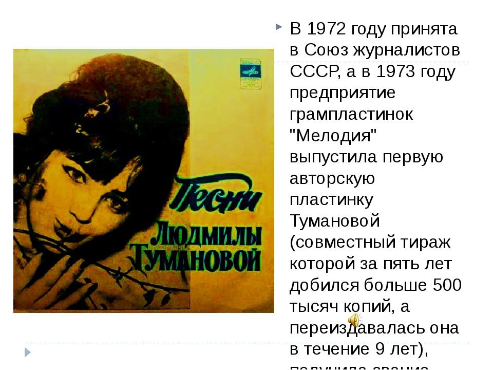 В 1972 году принята в Союз журналистов СССР, а в 1973 году предприятие грамп...