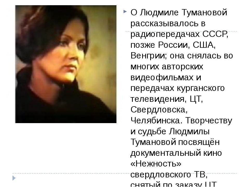 О Людмиле Тумановой рассказывалось в радиопередачах СССР, позже России, США,...