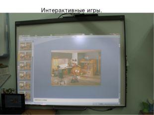 Интерактивные игры.
