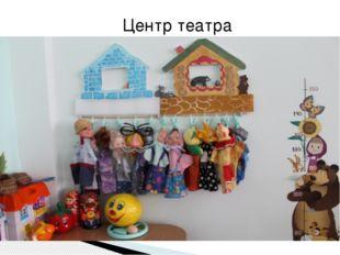 Центр театра