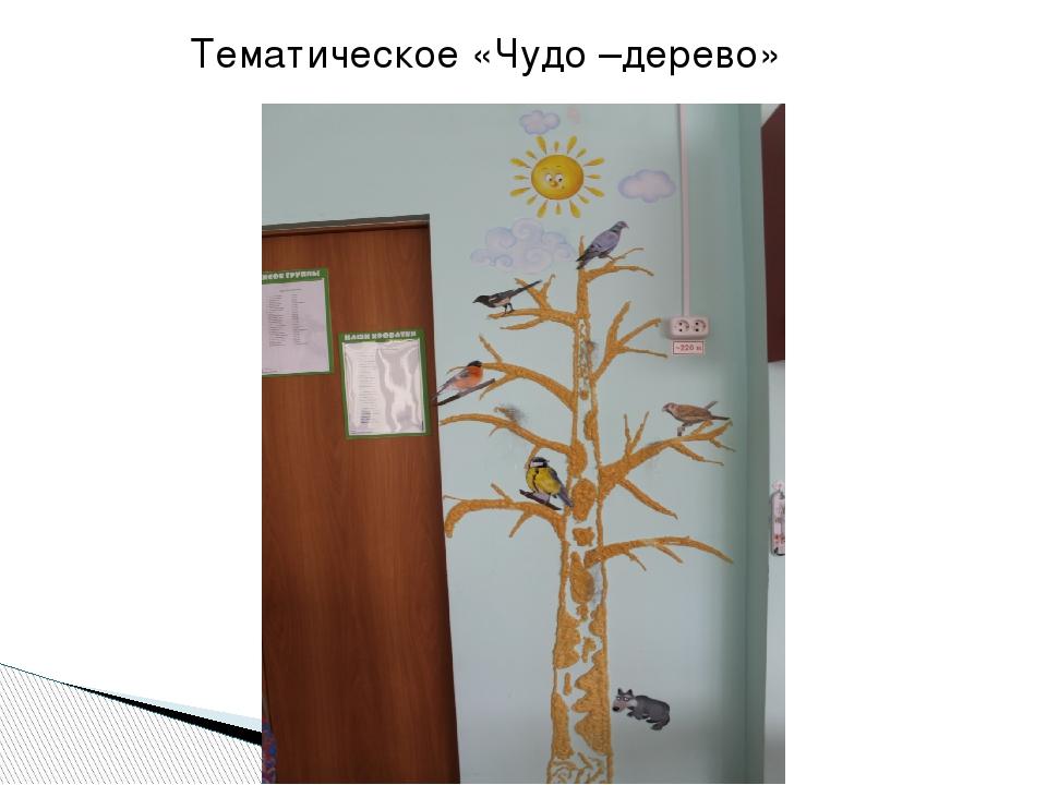 Тематическое «Чудо –дерево»
