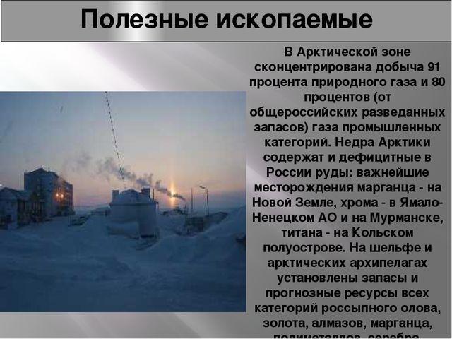 Полезные ископаемые В Арктической зоне сконцентрирована добыча 91 процента пр...