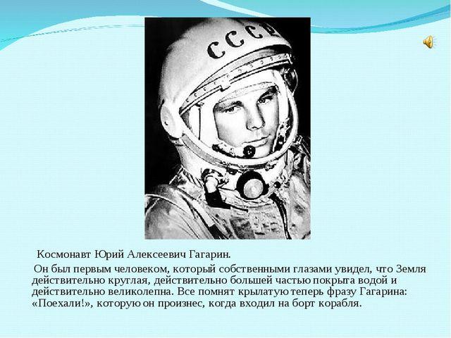 Космонавт Юрий Алексеевич Гагарин. Он был первым человеком, который собствен...