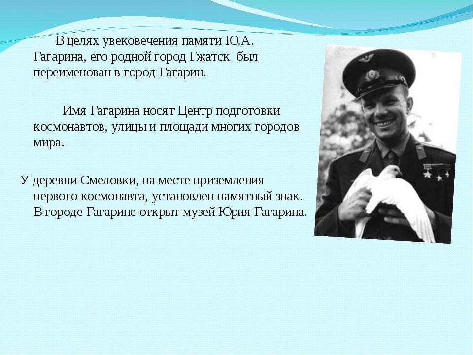 В целях увековечения памяти Ю.А. Гагарина, его родной город Гжатск был переи...