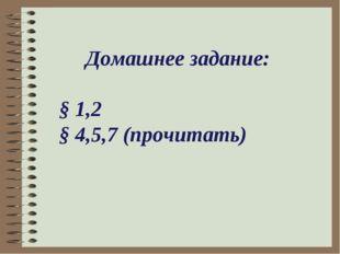 Домашнее задание: § 1,2 § 4,5,7 (прочитать)