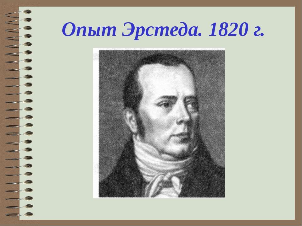 Опыт Эрстеда. 1820 г.