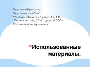 Использованные материалы. http://ru.wikipedia.org http://www.nado5.ru/ Учебни
