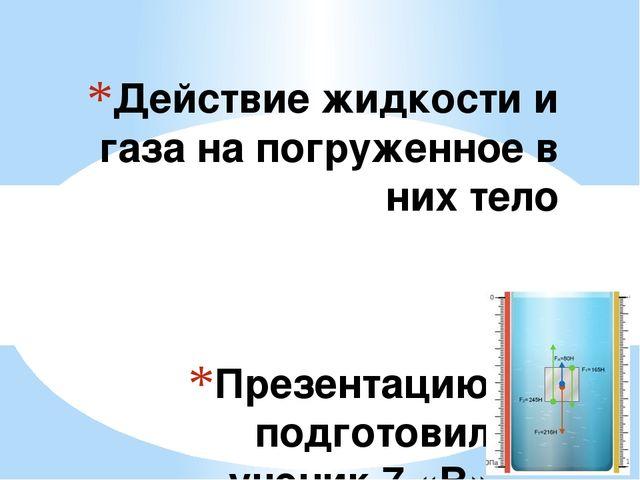 Презентацию подготовил ученик 7 «В» класса Кочетов Михаил. Действие жидкости...