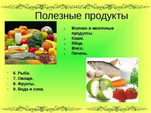 6. Рыба. 7. Овощи. 8. Фрукты. 9. Вода и соки. Полезные продукты Молоко и моло