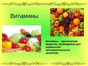Витамины – органические вещества, необходимые для нормальной жизнедеятельнос