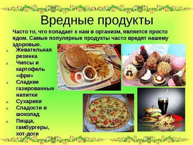 Вредные продукты Часто то, что попадает к нам в организм, является просто яд...