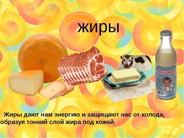 Жиры дают нам энергию и защищают нас от холода, образуя тонкий слой жира под...