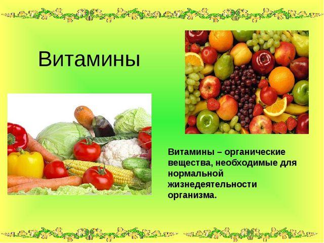 Витамины – органические вещества, необходимые для нормальной жизнедеятельнос...