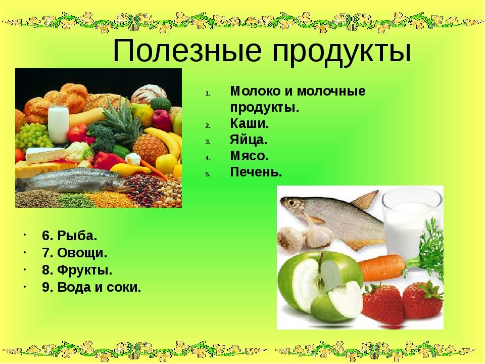 6. Рыба. 7. Овощи. 8. Фрукты. 9. Вода и соки. Полезные продукты Молоко и моло...