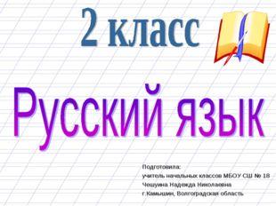 Подготовила: учитель начальных классов МБОУ СШ № 18 Чешуина Надежда Николаевн