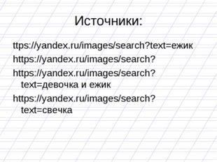 Источники: ttps://yandex.ru/images/search?text=ежик https://yandex.ru/images/