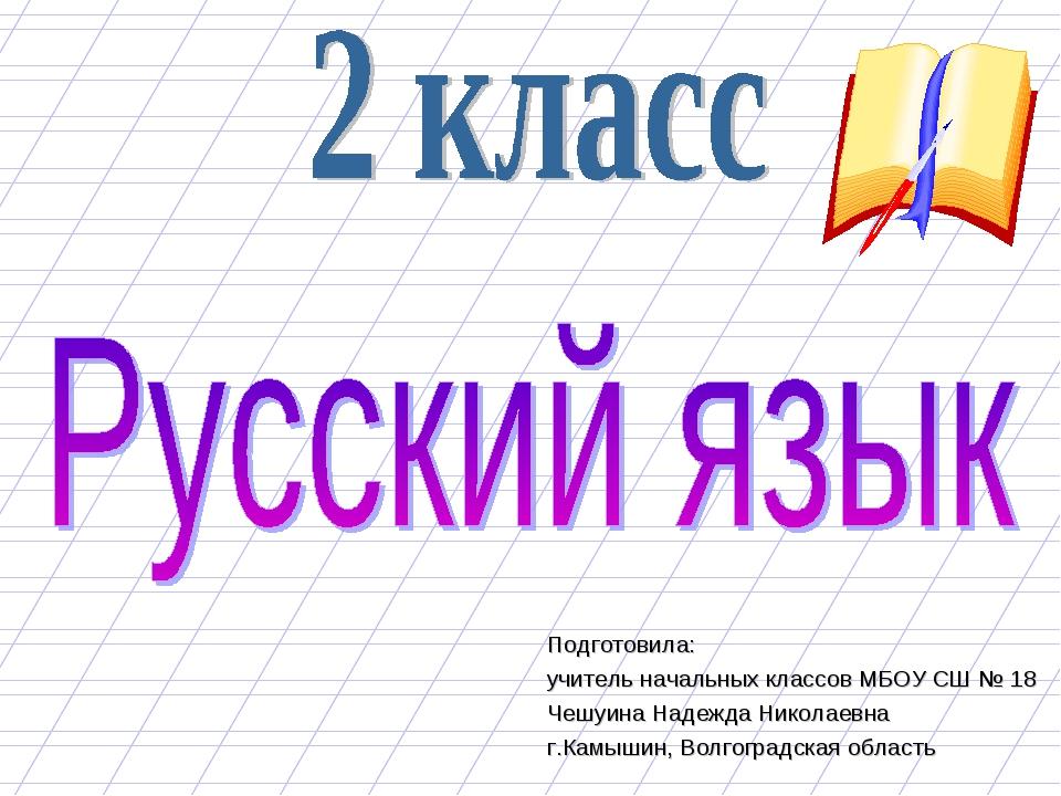 Подготовила: учитель начальных классов МБОУ СШ № 18 Чешуина Надежда Николаевн...