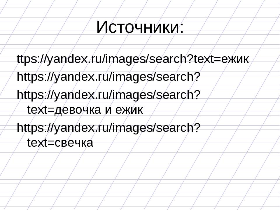 Источники: ttps://yandex.ru/images/search?text=ежик https://yandex.ru/images/...