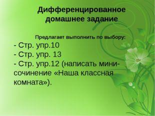 Дифференцированное домашнее задание Предлагает выполнить по выбору: - Стр. уп