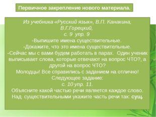Первичное закрепление нового материала. Из учебника «Русский язык», В.П. Кана