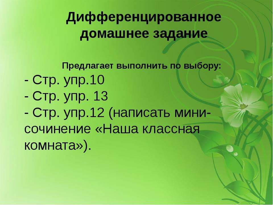 Дифференцированное домашнее задание Предлагает выполнить по выбору: - Стр. уп...