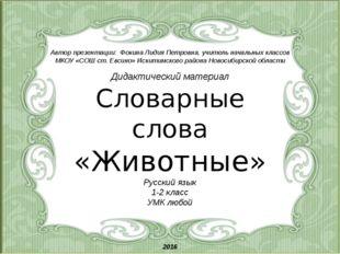 Дидактический материал Словарные слова «Животные» Русский язык 1-2 класс УМК