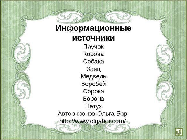 Информационные источники Паучок Корова Собака Заяц Медведь Воробей Сорока Вор...