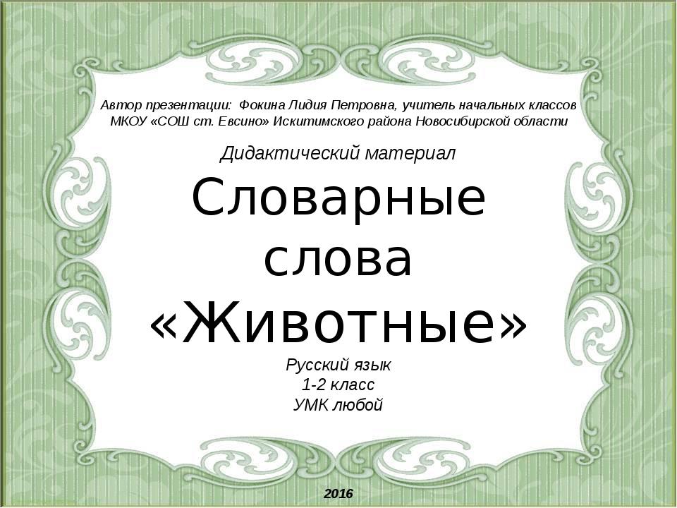 Дидактический материал Словарные слова «Животные» Русский язык 1-2 класс УМК...