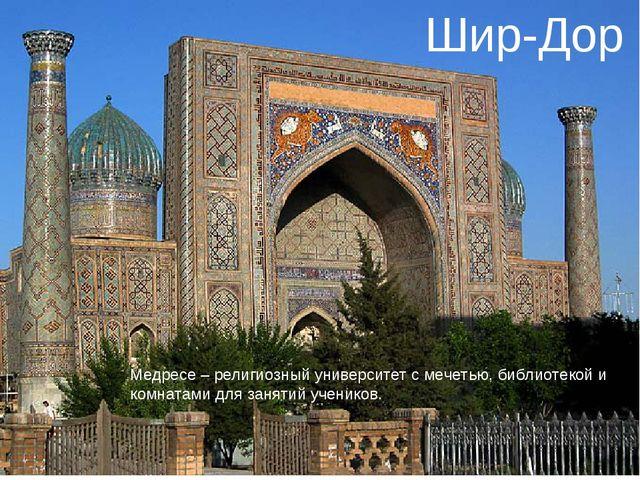 Шир-Дор Медресе – религиозный университет с мечетью, библиотекой и комнатами...