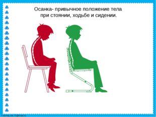 Осанка- привычное положение тела при стоянии, ходьбе и сидении. FokinaLida.75