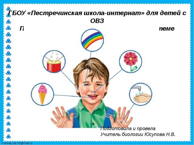 ГБОУ «Пестречинская школа-интернат» для детей с ОВЗ Презентация к уроку прир...