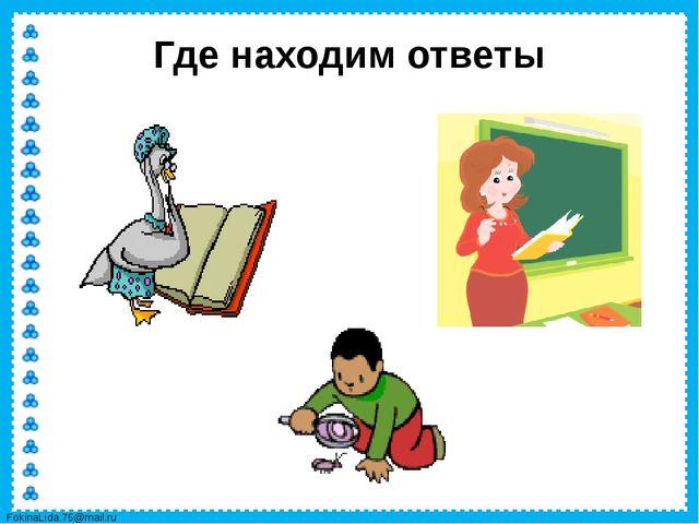 Где находим ответы FokinaLida.75@mail.ru
