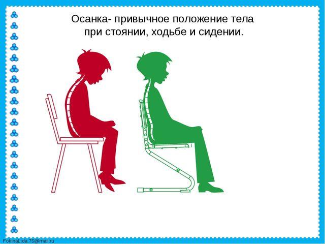 Осанка- привычное положение тела при стоянии, ходьбе и сидении. FokinaLida.75...