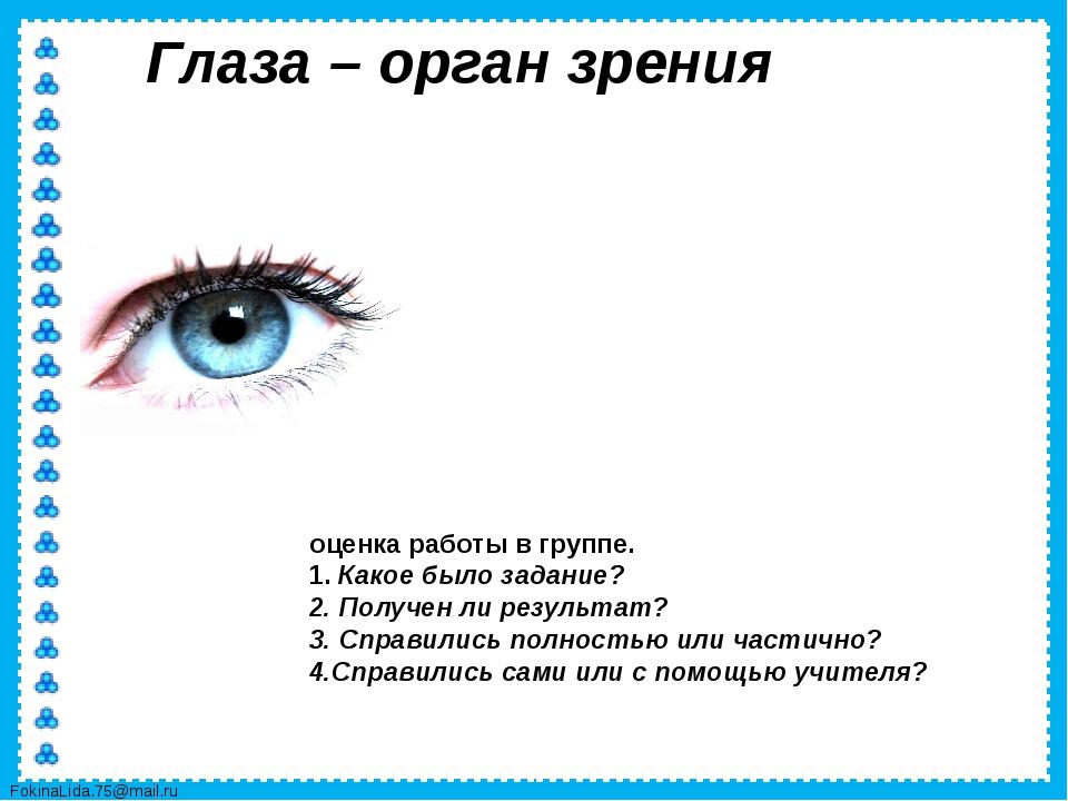 Глаза – орган зрения оценка работы в группе. 1. Какое было задание? 2. Получе...