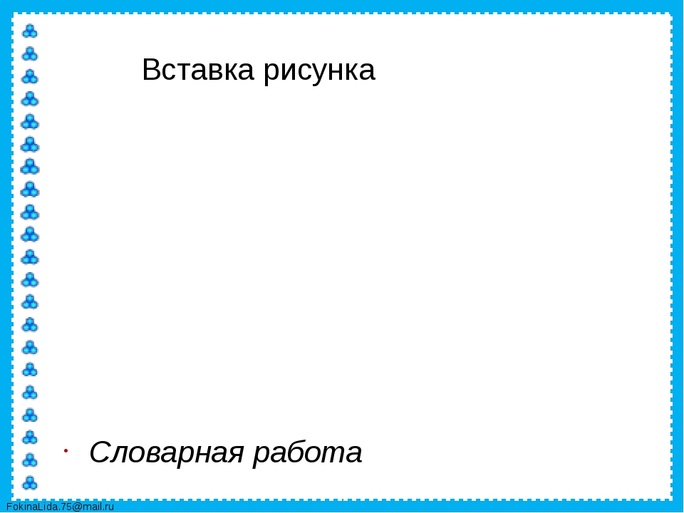 Словарная работа FokinaLida.75@mail.ru