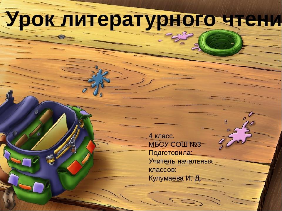 Урок литературного чтения. 4 класс. МБОУ СОШ №3 Подготовила: Учитель начальн...