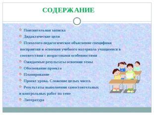 СОДЕРЖАНИЕ Пояснительная записка Дидактические цели Психолого-педагогическое
