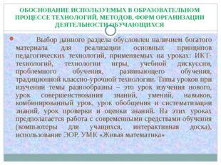 ОБОСНОВАНИЕ ИСПОЛЬЗУЕМЫХ В ОБРАЗОВАТЕЛЬНОМ ПРОЦЕССЕ ТЕХНОЛОГИЙ, МЕТОДОВ, ФОРМ