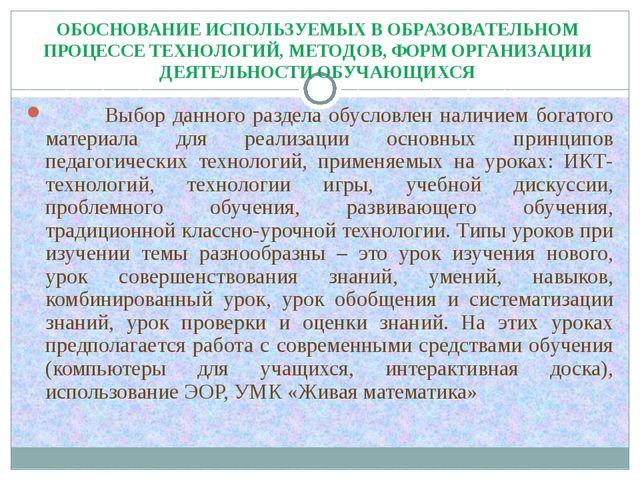 ОБОСНОВАНИЕ ИСПОЛЬЗУЕМЫХ В ОБРАЗОВАТЕЛЬНОМ ПРОЦЕССЕ ТЕХНОЛОГИЙ, МЕТОДОВ, ФОРМ...