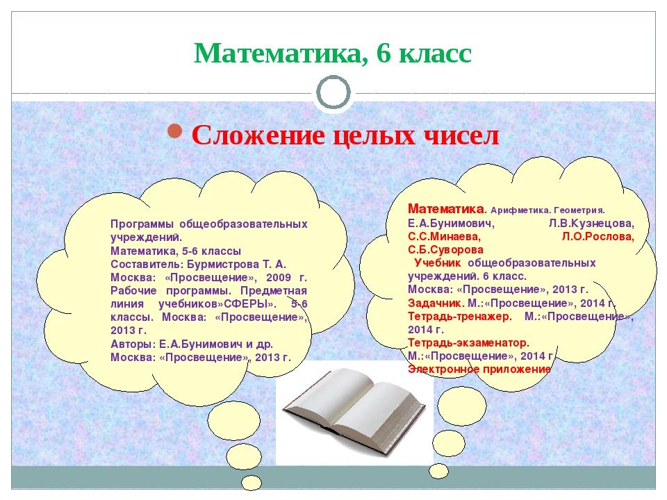 Математика, 6 класс Сложение целых чисел Математика. Арифметика. Геометрия. Е...